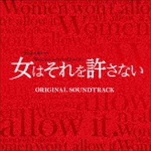 遠藤浩二(音楽) / TBS系 火曜ドラマ 女はそれを許さない オリジナル・サウンドトラック [CD] ggking