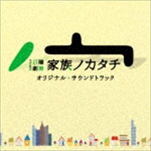 (オリジナル・サウンドトラック) TBS系 日曜劇場 家族ノカタチ オリジナル・サウンドトラック [CD] ggking