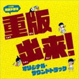 (オリジナル・サウンドトラック) TBS系 火曜ドラマ「重版出来!」オリジナル・サウンドトラック [CD] ggking