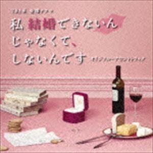 (オリジナル・サウンドトラック) TBS系 金曜ドラマ「私 結婚できないんじゃなくて、しないんです」オリジナル・サウンドトラック [CD] ggking
