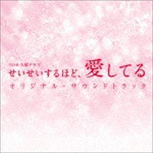 (オリジナル・サウンドトラック) TBS系 火曜ドラマ せいせいするほど、愛してる オリジナル・サウンドトラック [CD] ggking