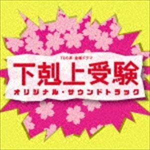(オリジナル・サウンドトラック) TBS系 金曜ドラマ 下剋上受験 オリジナル・サウンドトラック [CD] ggking
