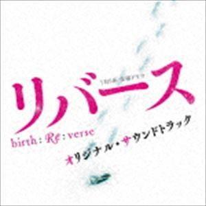 (オリジナル・サウンドトラック) TBS系 金曜ドラマ リバース オリジナル・サウンドトラック [CD] ggking