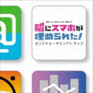 (オリジナル・サウンドトラック) 読売テレビ・日本テレビ系 木曜ドラマ 脳にスマホが埋められた! オリジナル・サウンドトラック [CD]|ggking