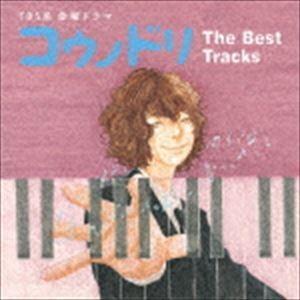 (オリジナル・サウンドトラック) TBS系 金曜ドラマ コウノドリ The Best Tracks [CD] ggking
