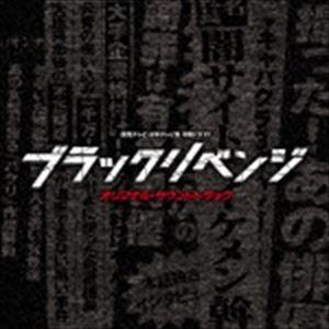 (オリジナル・サウンドトラック) 読売テレビ・日本テレビ系 木曜ドラマF「ブラックリベンジ」オリジナル・サウンドトラック [CD]|ggking