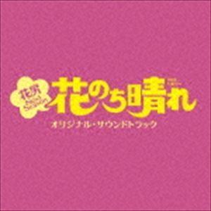 (オリジナル・サウンドトラック) TBS系 火曜ドラマ 花のち晴れ〜花男 Next Season〜 オリジナル・サウンドトラック [CD] ggking