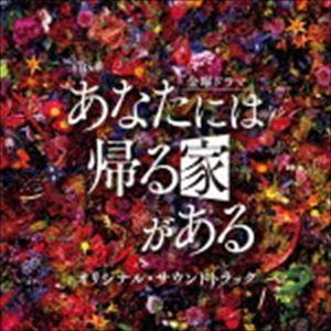 (オリジナル・サウンドトラック) TBS系 金曜ドラマ あなたには帰る家がある オリジナル・サウンドトラック [CD] ggking