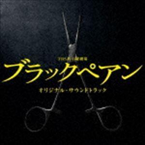(オリジナル・サウンドトラック) TBS系 日曜劇場 ブラックペアン オリジナル・サウンドトラック [CD] ggking
