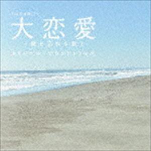(オリジナル・サウンドトラック) TBS系 金曜ドラマ「大恋愛〜僕を忘れる君と」オリジナル・サウンドトラック [CD] ggking