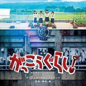 兼松衆(音楽) / 映画「がっこうぐらし!」オリジナル・サウンドトラック [CD] ggking