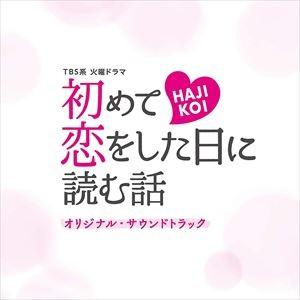 (オリジナル・サウンドトラック) TBS系 火曜ドラマ「初めて恋をした日に読む話」オリジナル・サウンドトラック [CD]|ggking