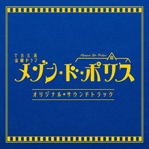 (オリジナル・サウンドトラック) TBS系 金曜ドラマ「メゾン・ド・ポリス」オリジナル・サウンドトラック [CD] ggking