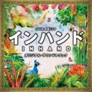 (オリジナル・サウンドトラック) TBS系 金曜ドラマ インハンド オリジナル・サウンドトラック [CD] ggking