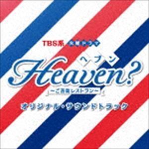 (オリジナル・サウンドトラック) TBS系 火曜ドラマ Heaven?〜ご苦楽レストラン〜 オリジナル・サウンドトラック [CD] ggking