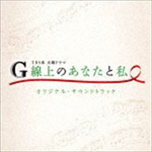 (オリジナル・サウンドトラック) TBS系 火曜ドラマ G線上のあなたと私 オリジナル・サウンドトラック [CD] ggking