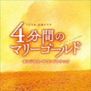 (オリジナル・サウンドトラック) TBS系 金曜ドラマ 4分間のマリーゴールド オリジナル・サウンドトラック [CD] ggking