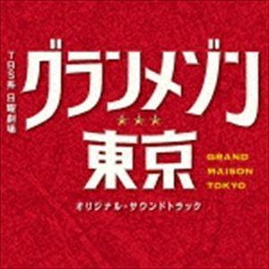 (オリジナル・サウンドトラック) TBS系 日曜劇場 グランメゾン東京 オリジナル・サウンドトラック [CD] ggking