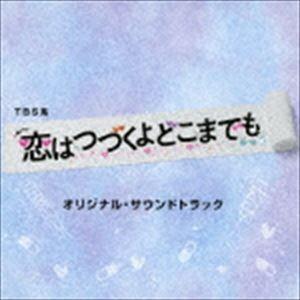 (オリジナル・サウンドトラック) TBS系 火曜ドラマ 恋はつづくよどこまでも オリジナル・サウンドトラック [CD] ggking