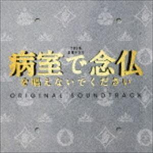 (オリジナル・サウンドトラック) TBS系 金曜ドラマ 病室で念仏を唱えないでください オリジナル・サウンドトラック [CD] ggking