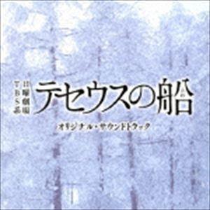(オリジナル・サウンドトラック) TBS系 日曜劇場 テセウスの船 オリジナル・サウンドトラック [CD] ggking