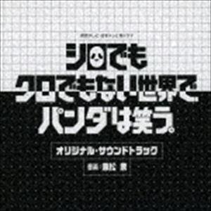 兼松衆(音楽) / 読売テレビ・日本テレビ系ドラマ シロでもクロでもない世界で、パンダは笑う。 オリ...