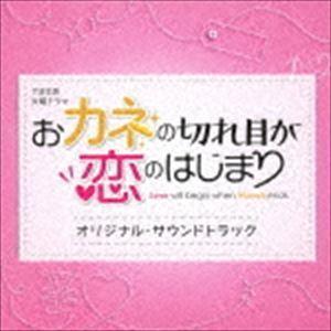 (オリジナル・サウンドトラック) TBS系 火曜ドラマ おカネの切れ目が恋のはじまり オリジナル・サウンドトラック [CD] ggking