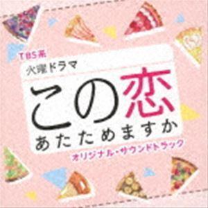 (オリジナル・サウンドトラック) TBS系 火曜ドラマ この恋あたためますか オリジナル・サウンドトラック [CD] ggking