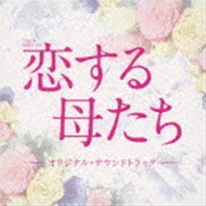 (オリジナル・サウンドトラック) TBS系 金曜ドラマ 恋する母たち オリジナル・サウンドトラック [CD] ggking