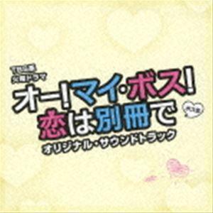 (オリジナル・サウンドトラック) TBS系 火曜ドラマ オー!マイ・ボス!恋は別冊で オリジナル・サウンドトラック [CD] ggking