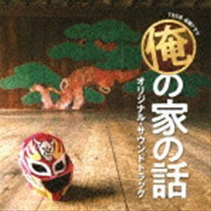 (オリジナル・サウンドトラック) TBS系 金曜ドラマ 俺の家の話 オリジナル・サウンドトラック [CD] ggking