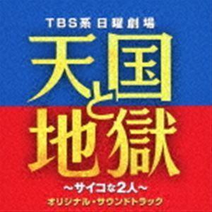 (オリジナル・サウンドトラック) TBS系 日曜劇場 天国と地獄 〜サイコな2人〜 オリジナル・サウンドトラック [CD] ggking