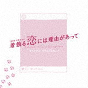 (オリジナル・サウンドトラック) TBS系 火曜ドラマ 着飾る恋には理由があって オリジナル・サウンドトラック [CD] ggking