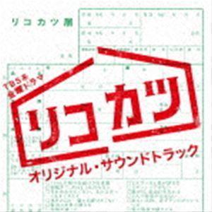 (オリジナル・サウンドトラック) TBS系 金曜ドラマ リコカツ オリジナル・サウンドトラック [CD] ggking