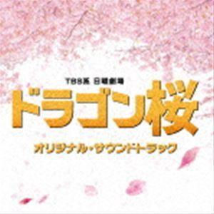 (オリジナル・サウンドトラック) TBS系 日曜劇場 ドラゴン桜 オリジナル・サウンドトラック [CD] ggking
