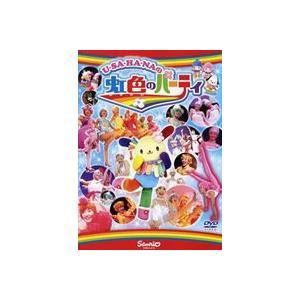 U・SA・HA・NAの虹色のパーティ [DVD]|ggking