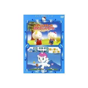 キティとミミィの新しいかさ&ユニコ 黒い雲と白い羽 [DVD]|ggking