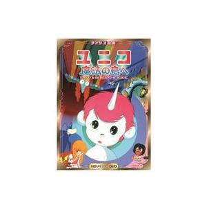 ユニコ魔法の島へ(HDリマスターDVD) [DVD]|ggking