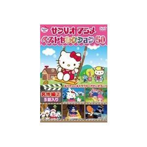 サンリオアニメ ベストセレクション 50 名作編2 [DVD] ggking