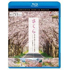 ビコム Relaxes BD さくら 春を彩る 華やかな桜のある風景 4K撮影作品 [Blu-ray]|ggking