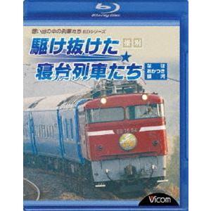 想い出の中の列車たちBDシリーズ惜別、駆け抜けた寝台列車たちなは・あかつき・銀河 [Blu-ray]|ggking