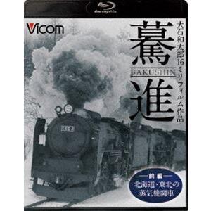 想い出の中の列車たちBDシリーズ 驀進〈前編 北海道・東北の蒸気機関車〉大石和太郎16mmフィルム作品 [Blu-ray]|ggking