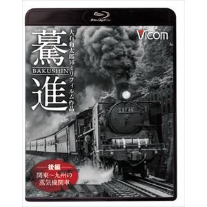 想い出の中の列車たちBDシリーズ 驀進〈後編 関東〜九州の蒸気機関車〉大石和太郎16mmフィルム作品 [Blu-ray]|ggking