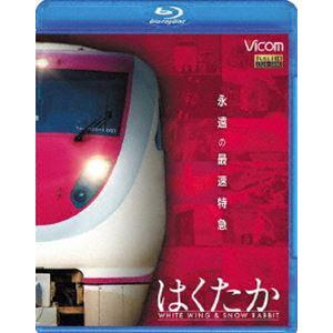 想い出の中の列車たちBDシリーズ 永遠の最速特急 はくたか ホワイトウイング&スノーラビット [Blu-ray]|ggking