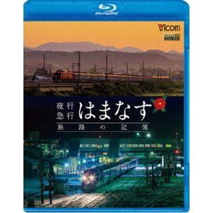 想い出の中の列車たちBDシリーズ 夜行急行はまなす 旅路の記憶 津軽海峡線の担手ED79と共に [Blu-ray]|ggking