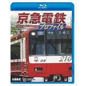 鉄道プロファイルBDシリーズ 京急電鉄プロファイル 〜京浜急行電鉄全線87.0km〜 [Blu-ray]|ggking