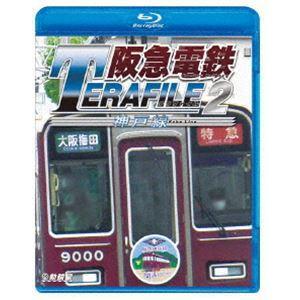 鉄道プロファイルBDシリーズ 阪急電鉄テラファイル2 神戸線 [Blu-ray]|ggking
