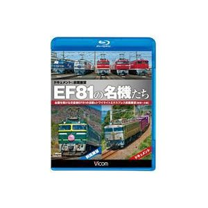 EF81の名機たち ドキュメント&前面展望 全国を駆ける交直機EF81の活躍&トワイライトエクスプレス前面展望【敦賀〜大阪】 [Blu-ray]|ggking