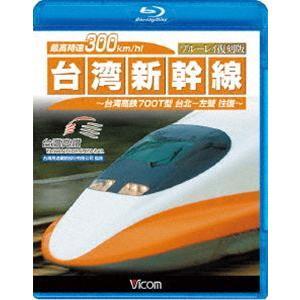 ビコム鉄道スペシャルBD 最高時速300km/h! 台湾新幹線 ブルーレイ復刻版 台湾高鉄700T型 台北〜左營往復 [Blu-ray]|ggking