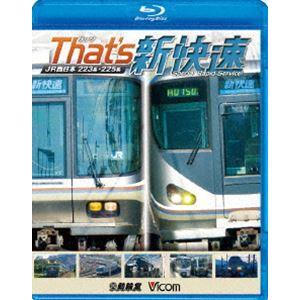 ビコム 鉄道車両BDシリーズ ザッツ新快速 JR西日本 223系・225系 [Blu-ray] ggking